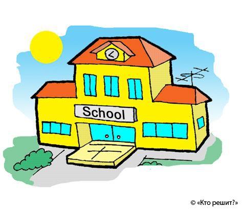 картинки для детей школа