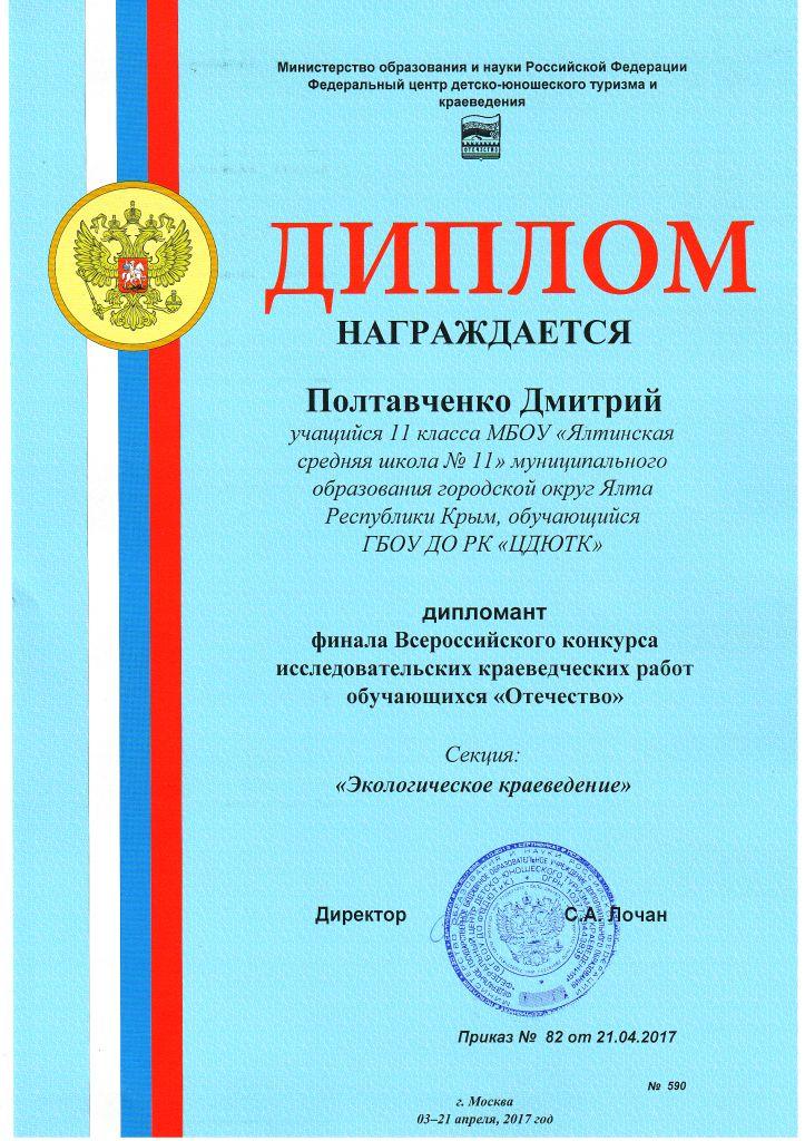 Всероссийский конкурс мое отечество