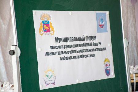 В Ялте впервые состоялся форум классных руководителей