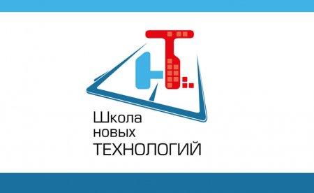 Ялтинская средняя школа-коллегиум №1 примет участие в первой волне проекта «Школа новых технологий»