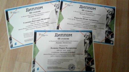 Юные ялтинки - призеры всероссийского он-лайн фестиваля