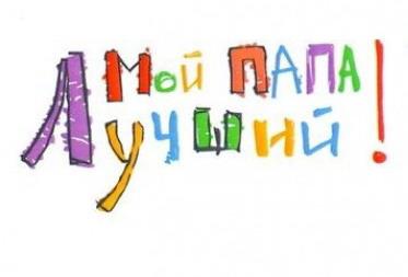 В Крыму объявлен конкурс «Мой папа самый лучший!»